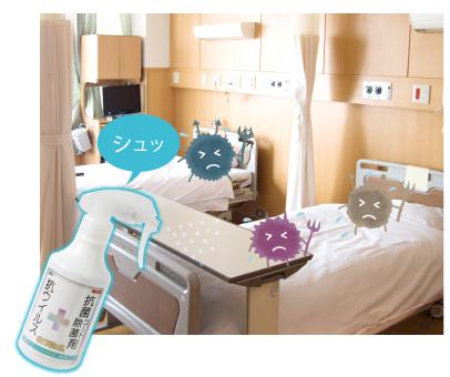 病室での抗ウィルス対策